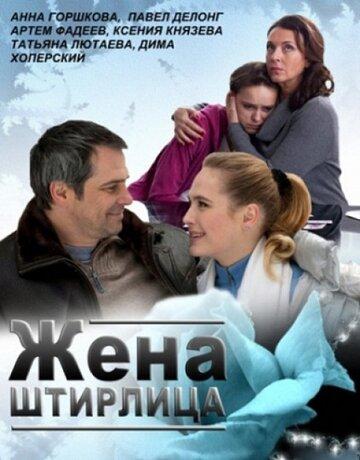 smotret-onlayn-russkie-zheni