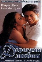 Смотреть Дорогами любви (2003) в HD качестве 720p