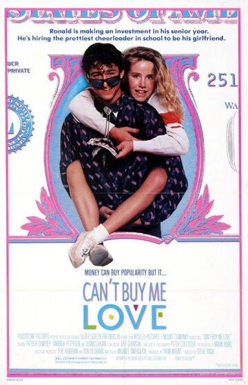 Фильм Любовь нельзя купить