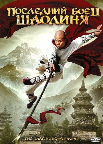 Последний боец Шаолиня (2010) смотреть онлайн HD720p в хорошем качестве бесплатно