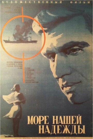 Море нашей надежды (1971)