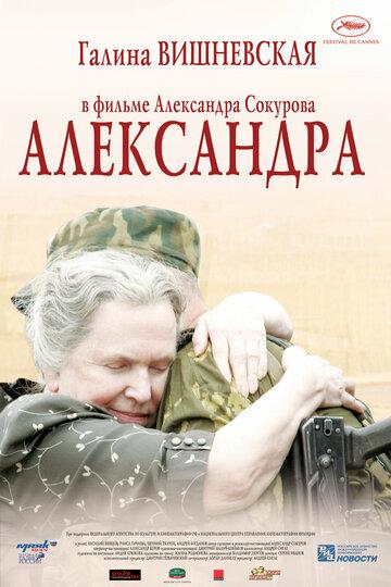Александра 2007