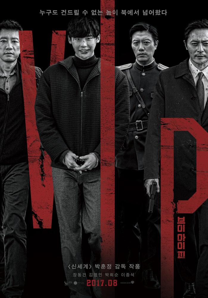 Фильмы V.I.P. смотреть онлайн