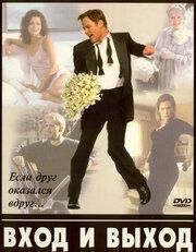 Вход и выход (1997)