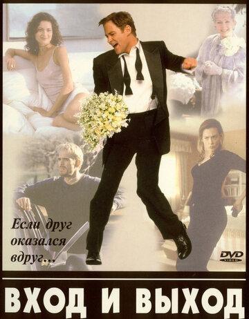 Постер к фильму Вход и выход (1997)