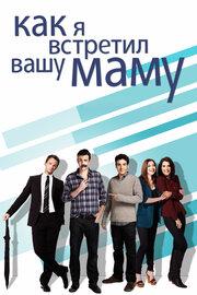Смотреть Как я встретил вашу маму (9 сезон) (2013) в HD качестве 720p