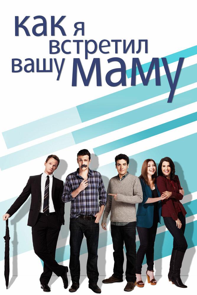 Как я встретил вашу маму / How I Met Your Mother [S01-S07] (2005-2011)  HDTVRip | Кураж-Бамбей