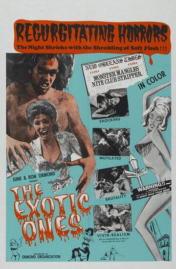 Экзотическое (1968)