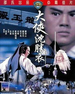 Скачать дораму Блуждающий меченосец Shen Sheng Yi