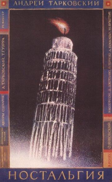 Ностальгия 1983