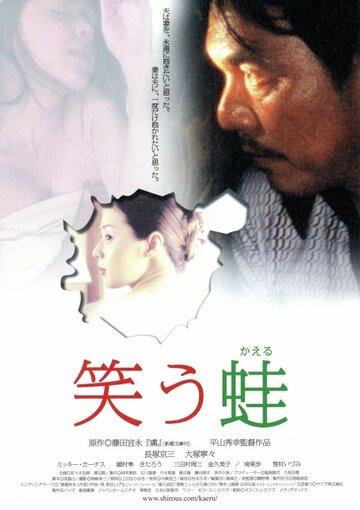Смеющаяся лягушка (2002)