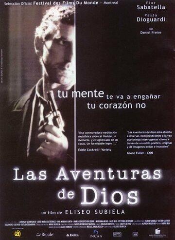 Похождения Бога (2000)