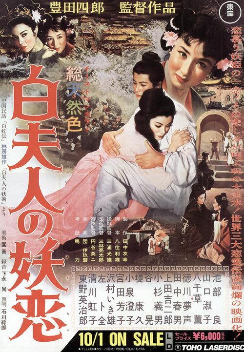 175179 - Околдованная любовь Мадам Пай ✸ 1956 ✸ Гонконг