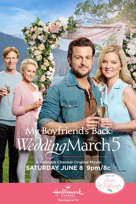 Свадебный марш 5: Мой парень вернулся (2019)