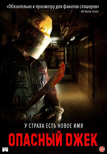 Опасный Джек (2014)