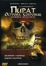 Пират Острова сокровищ: Кровавое проклятие