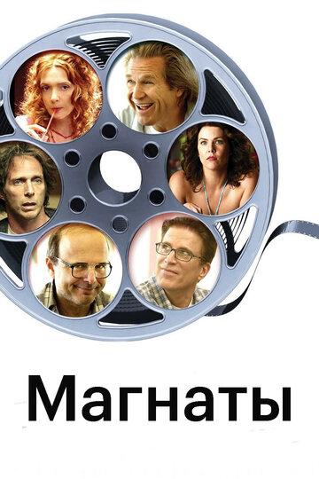Магнаты (2005) полный фильм онлайн