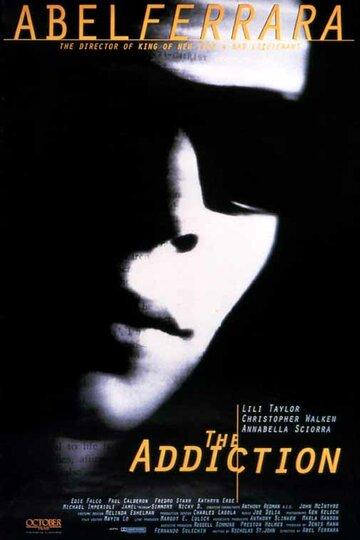 Зависимость (The Addiction1994)