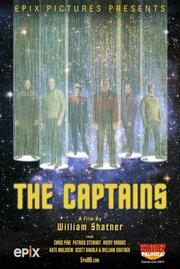 Капитаны (2011)