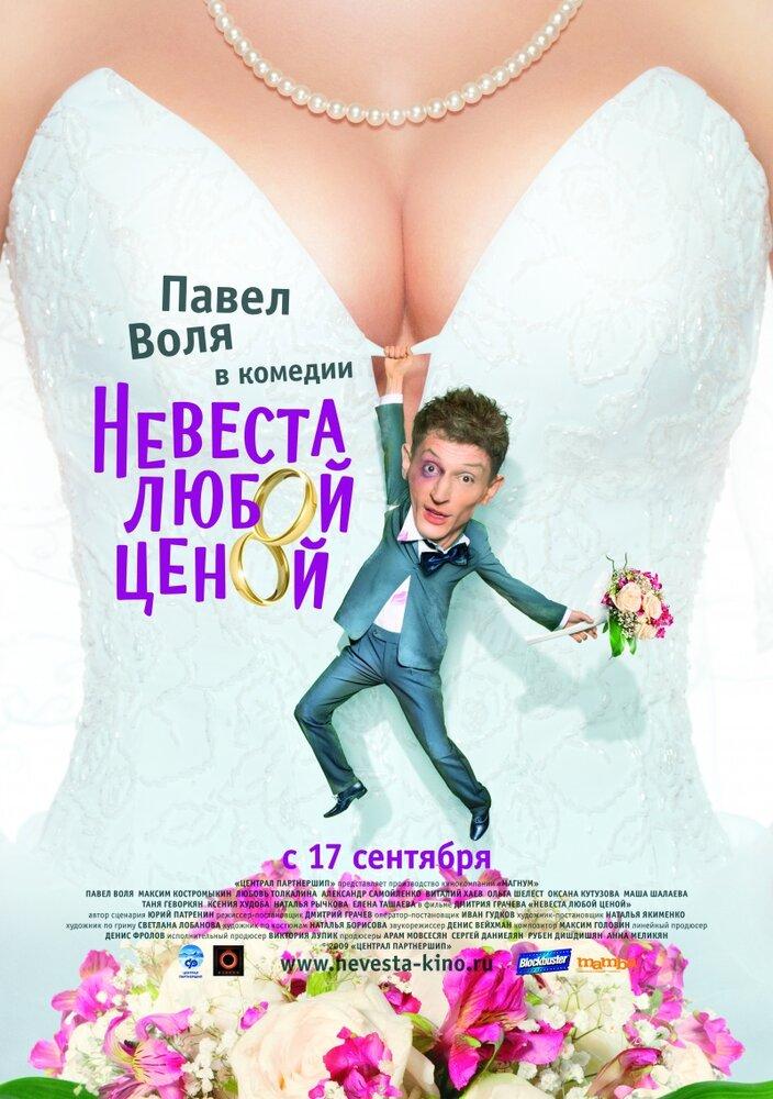 Невеста любой ценой (2009) - смотреть онлайн