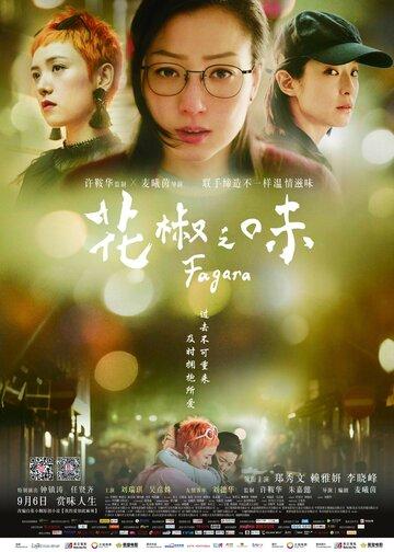 Постер к фильму Вкус перца (2019)