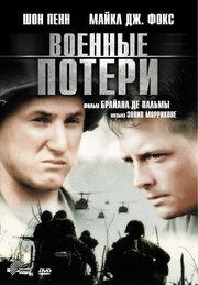 Военные потери (1989)