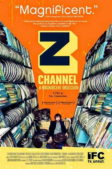 Канал Z. Великолепная одержимость