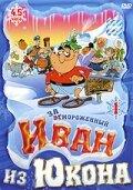 Отмороженный: Иван из Юкона / Yvon of the Yukon (1999)