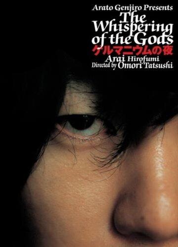 Шепот Богов (2005) — отзывы и рейтинг фильма