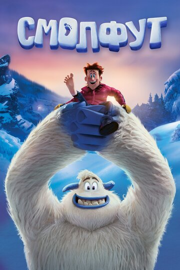 Смолфут / Smallfoot 2018 HD