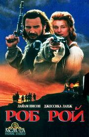 Роб Рой (1995)