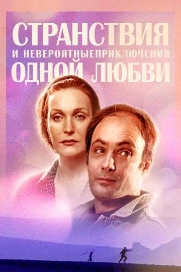 Странствия и невероятные приключения одной любви (ТВ)