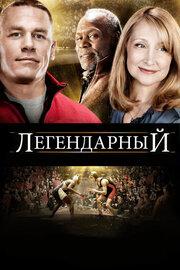 Легендарный (2010)