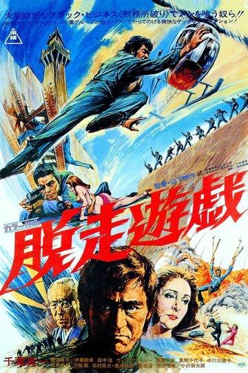 Побег из тюрьмы (1976)