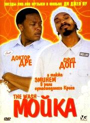 Мойка (2001)