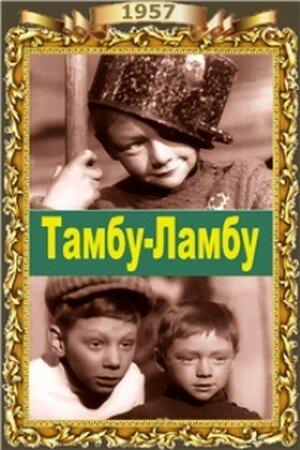 Тамбу-Ламбу (1957) полный фильм