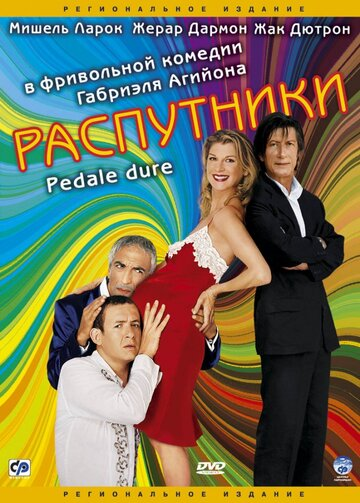 Фильм Распутники