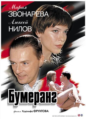 Фильм Бумеранг