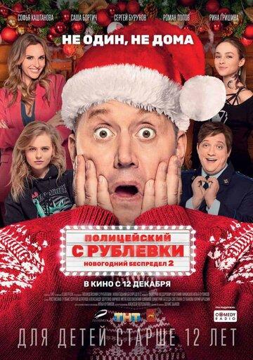 Полицейский с Рублевки. Новогодний беспредел2 (2019)