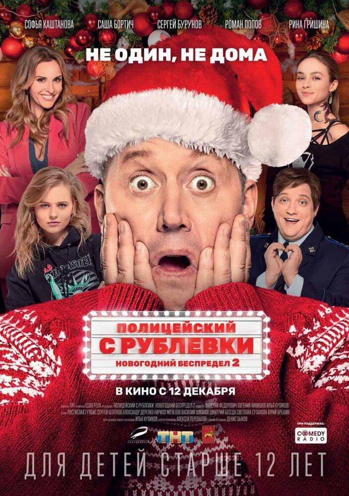 «Полицейский с Рублевки. Новогодний беспредел 2» 12+ 2Д 1ч 25м