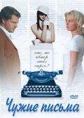 Чужие письма (2008)