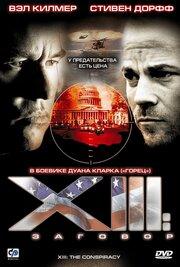 XIII: Заговор