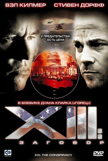 XIII: Заговор 2008