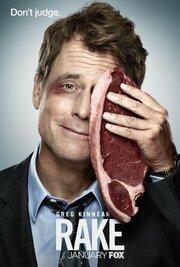 Смотреть Рейк (1 сезон) (2014) в HD качестве 720p