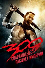 Смотреть 300 спартанцев: Расцвет империи (2014) в HD качестве 720p
