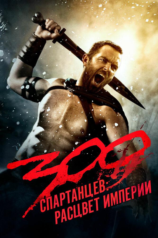 300 спартанців спартанцев 2: розквіт імперії расцвет империи фильм смотреть онлайн