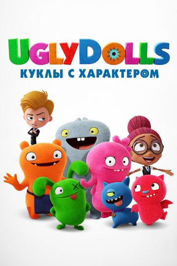 UglyDolls. Куклы с характером смотреть онлайн, UglyDolls. Куклы с характером трейлер