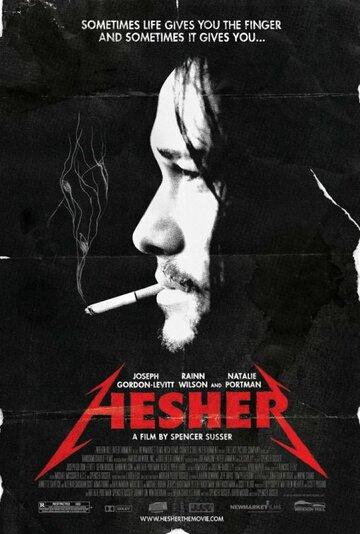 Хешер (Hesher)