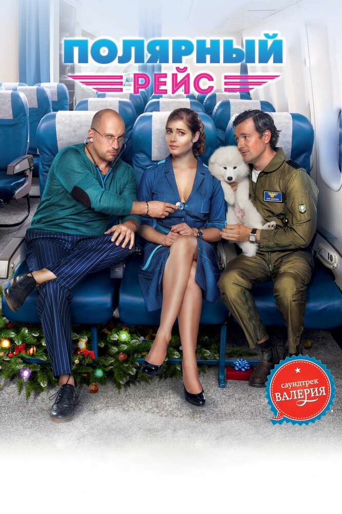Полярный рейс (2013)