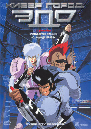 Кибергород Эдо 808 (1990)